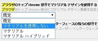 灰色Chromeの配色を元の青配色に戻す