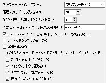 クリップボード管理ツールCopyQ履歴設定