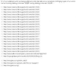 ハーパーコリンズジャパンのDMCA申請