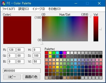 画面の色を抽出するスポイトツールColor Palette