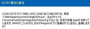 igfxSDK.exeとは何か