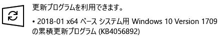 KB4056892はCPU脆弱性セキュリティアップデート