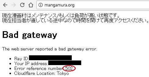 漫画村Bad gateway