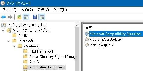 Microsoft compatibility telemetryはPCの情報を勝手に送信してるので停止した方が良い