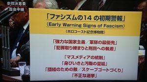 ファシズムの14の初期警報は民進にも当てはまってる