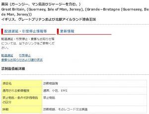 日本郵便ではイギリス宛にホラーコンテンツを発送できない