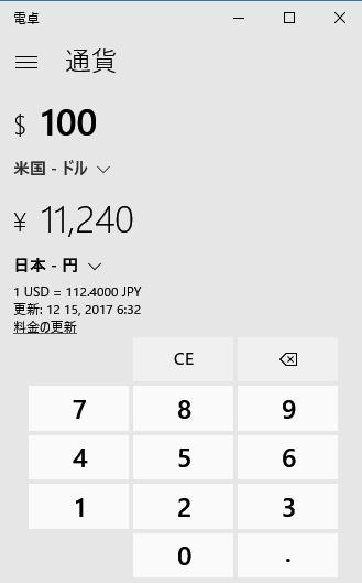 Windows10の電卓は通貨レート計算もできる
