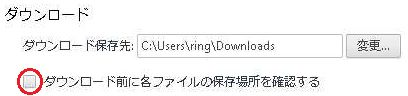 win7-chrome-make-download-setting-off-for-chrono-download-manager.jpg