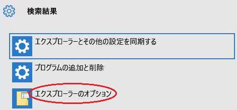 Windows10のフォルダオプション